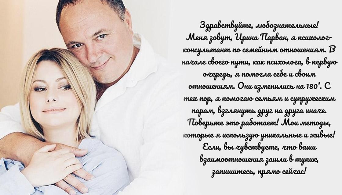 Irina Parvan